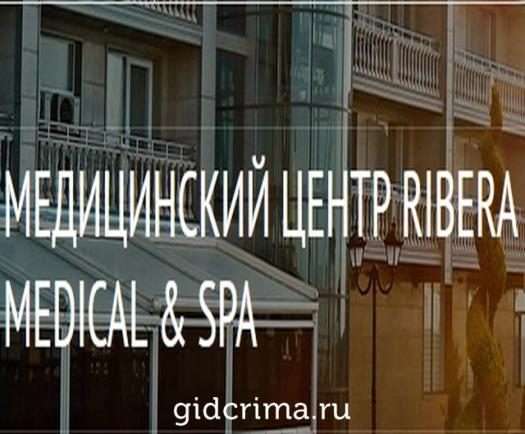 Фото Медицинский центр Ribera Medical & SPA