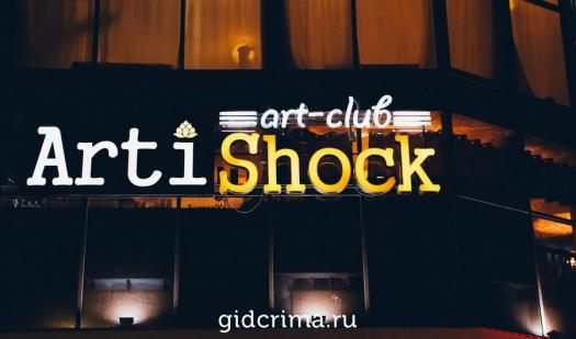 Фото ART-CLUB ARTISHOCK