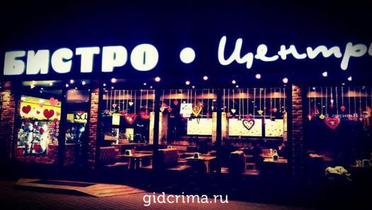 Фото Кафе бистро Центральное