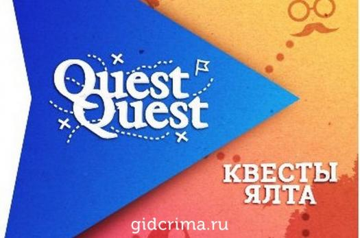 Фото Квесты QuestQuest