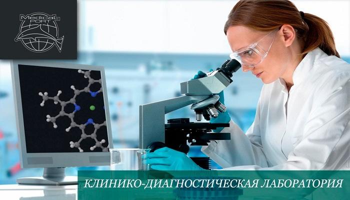 Медикалпорт Севастополь