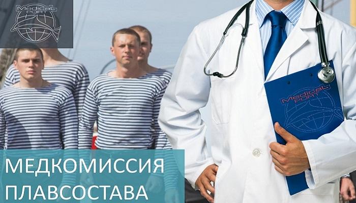 Медкомиссия для моряков Севастополь