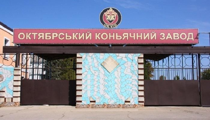 фото Октябрьский коньячный завод в Крыму