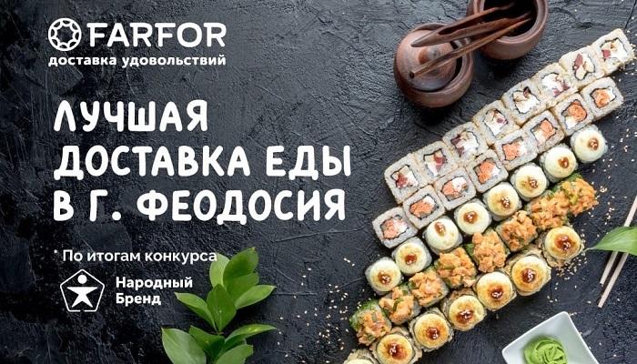 Доставка еды в Феодосии