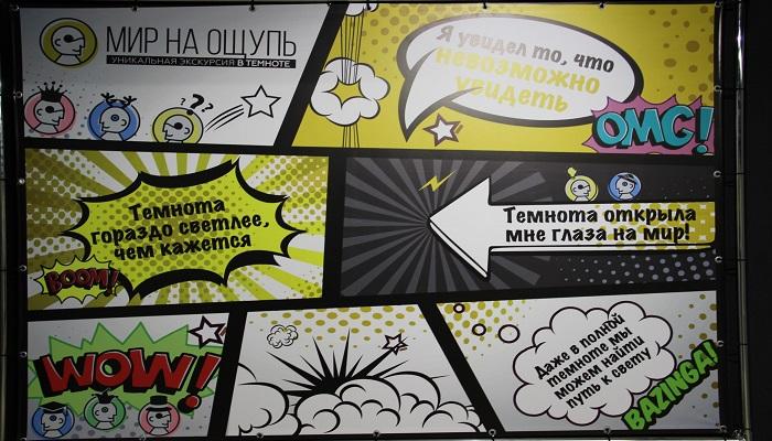 Интерактивные экскурсии Мир на ощупь Крым