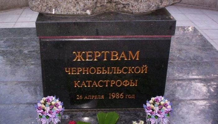 Памятник жертвам ЧАЭС