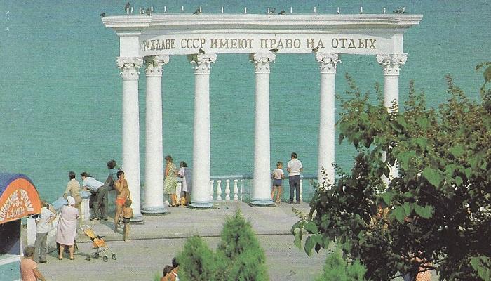 Фото ротонды в Алуште 70-е годы
