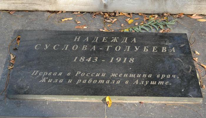 Памятник Сусловой в Алуште