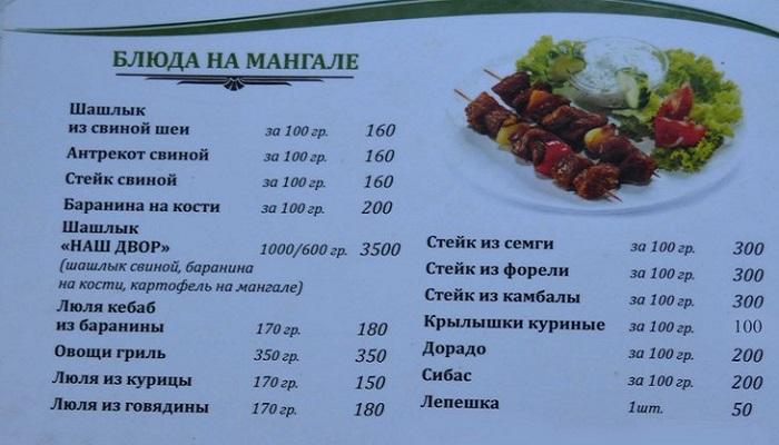 Фото Меню ресторана Наш Двор Алушта