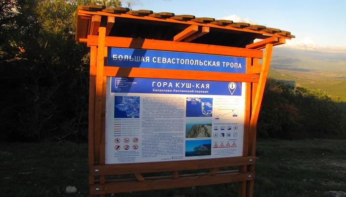Информационная табличка горы Куш-Кая