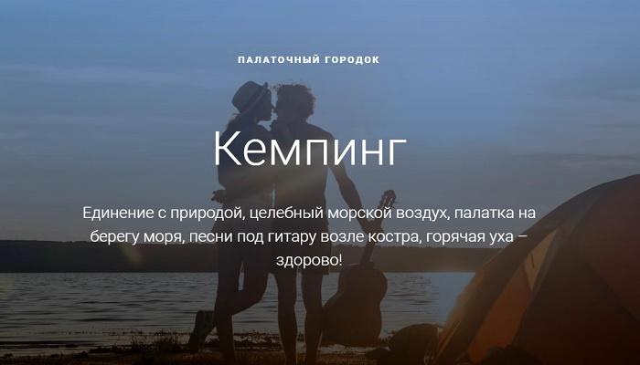 Кемпинг Маистра Крым