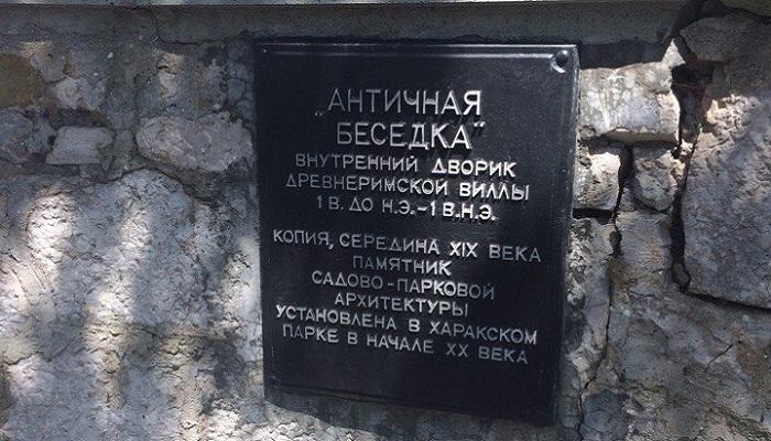 Парк Харакс Гаспра Крым табличка беседки