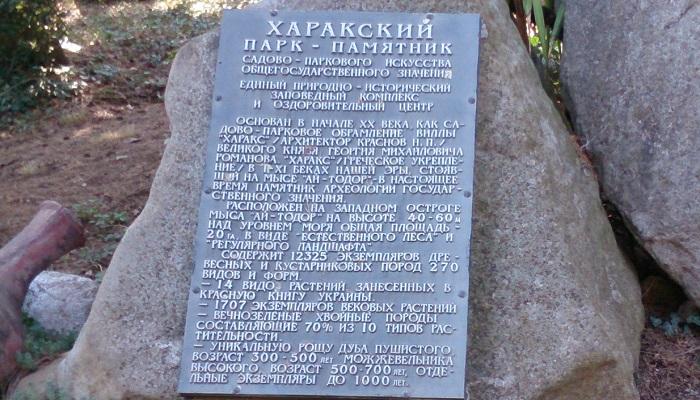 Парк Харакс Гаспра Крым табличка