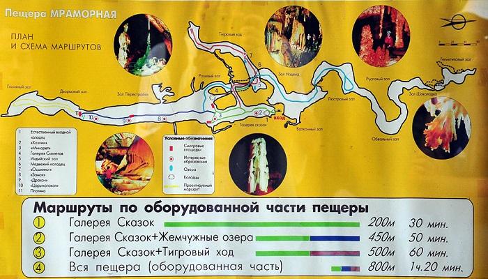 Фото Схема Мраморной пещеры