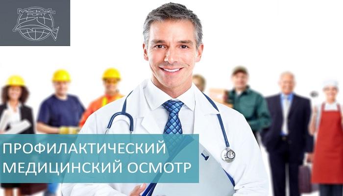 медицинский центр медикалпорт профосмотр