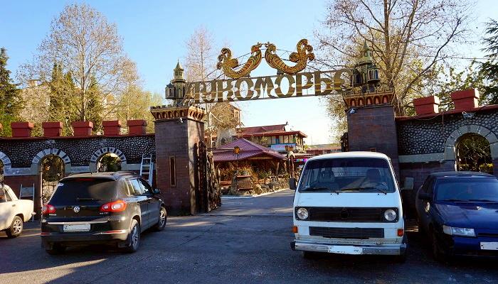 Вход в детский парк Лукоморье Севастополь