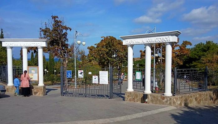 Вход в парк Ахматовой Севастополь