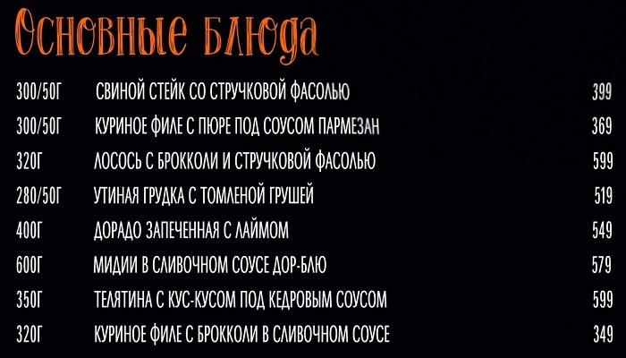 Основные блюда Лофт Бара Севастополь