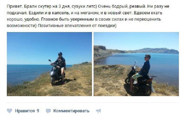 Аренда скутера в городе Судак