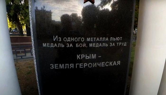 Сквер Победы