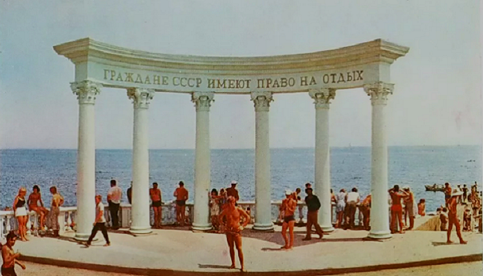 Фото Ротонда в Алуште времен СССР