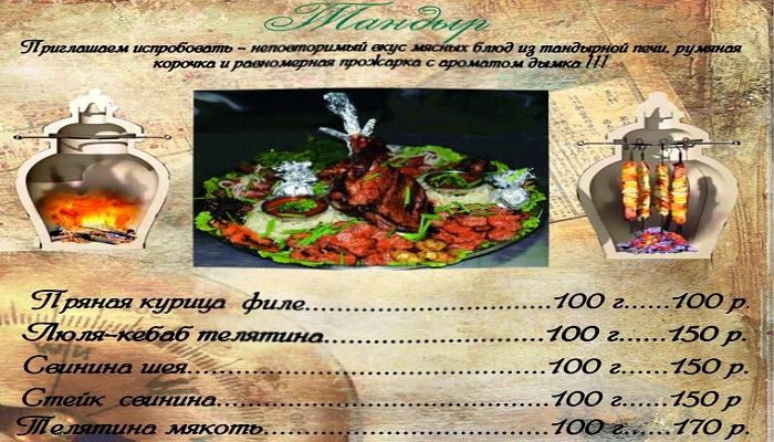 Меню ресторана Ладья на набережной Феодосии