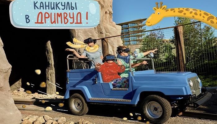 Аттракцион Джип-рай парк Дримвуд