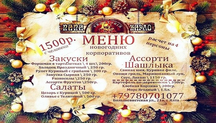 новогоднее меню папа карло