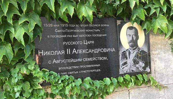 Памятная доска о посещении Николаем II Георгиевского монастыря