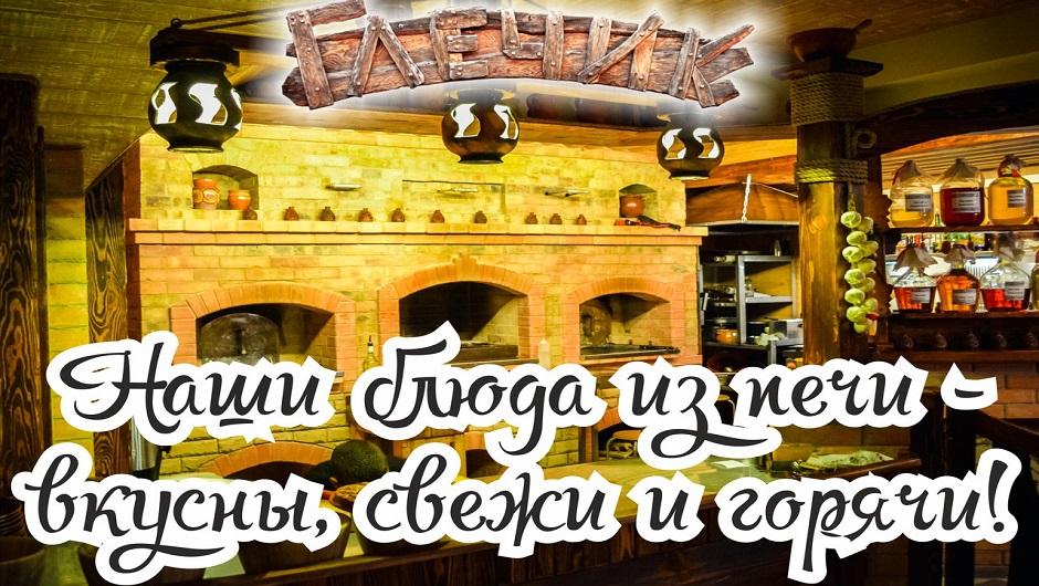 Печь в ресторане Глечик Севастополь
