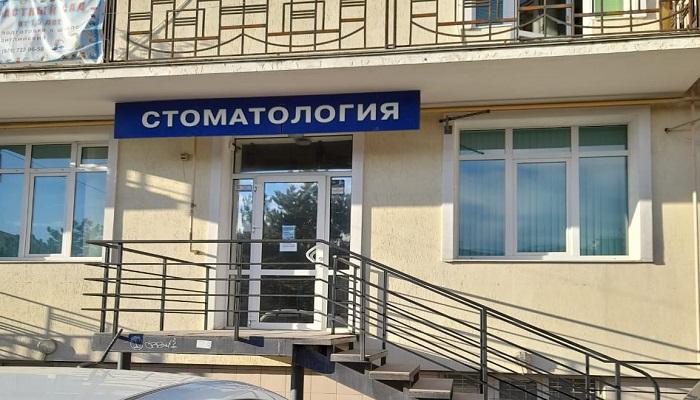 Стоматология на Острякова