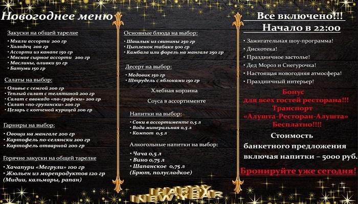 Новогодняя программа ресторан Граф Кутузов Алушта