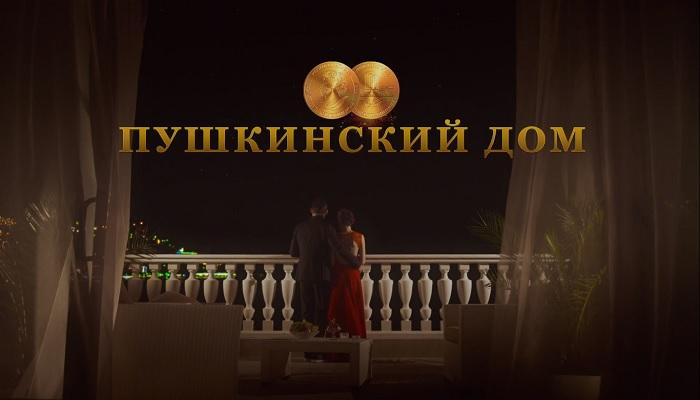 Пушкинский дом Ялта Крым