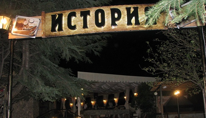 Фото Ресторан История в Ялте